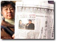 La presse japonaise