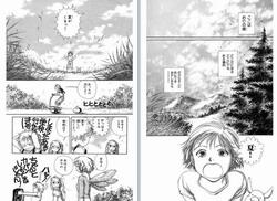 Une page du manga 12 mois